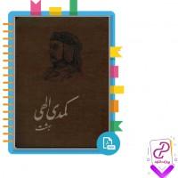 دانلود پی دی اف کتاب الهی دانته سه (دانته آلیگیری) 665 صفحه PDF