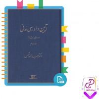 دانلود پی دی اف کتاب آیین داد رسی مدنی (دکتر عبدالله شمس) 120 صفحه PDF