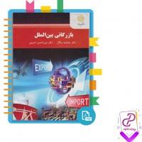 دانلود پی دی اف کتاب بازرگانی بین الملل (دکتر سالار و دکتر حسینی) 346 صفحه PDF