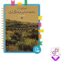 دانلود پی دی اف کتاب بررسی در جامعه شناسی فرهنگی ایران منوچهر محسنی 421 صفحه PDF