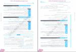 دانلود پی دی اف کتاب دین وزندگی (دهم-یازدهم) 400 صفحه PDF-1