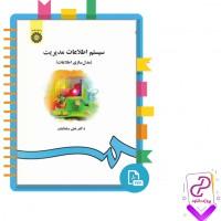 دانلود پی دی اف کتاب سیستم های اطلاعاتی مدیریت (مدل سازی اطلاعات) (علی رضائیان) 54 صفحه PDF