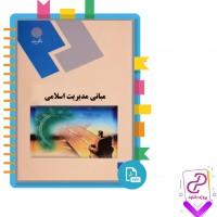 دانلود پی دی اف کتاب کامل مبانی مدیریت اسلامی (محمدرضا سرمدی) 268 صفحه PDF