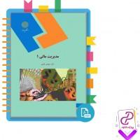 دانلود پی دی اف کتاب مدیریت مالی دو (مهدی تقوی) 338 صفحه PDF