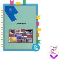 دانلود پی دی اف کتاب مصالح ساختمانی (جواد پور شریفی) 172 صفحه PDF