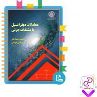 دانلود پی دی اف کتاب معادلات دیفرانسیل با مشتقات جزیی به زبان فارسی 323 صفحه PDF