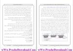 دانلود پی دی اف جزوه درس اصول مهندسی تصفیه آب و فاضلاب دکتر عبدالرضا کریمی 90 صفحه PDF-1