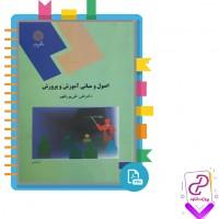 دانلود پی دی اف کتاب اصول و مبانی آموزش و پرورش دکتر علی تقی پور 219 صفحه PDF