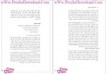 دانلود پی دی اف کتاب تحلیل تکنیکال بازار سرمایه (جان مورفی) 671 صفحه PDF-1