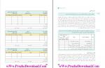 دانلود پی دی اف کتاب حسابداری خرید و فروش پایه دهم رشته حسابداری 255 صفحه PDF-1