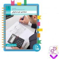 دانلود پی دی اف کتاب حسابداری خرید و فروش پایه دهم رشته حسابداری 255 صفحه PDF