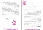 دانلود پی دی اف کتاب طراحی مکانیکی با سالید ورکس مهندس هادی جعفری 700 صفحه PDF-1