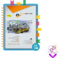 دانلود پی دی اف کتاب طراحی مکانیکی با سالید ورکس مهندس هادی جعفری 700 صفحه PDF