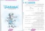 دانلود پی دی اف کتاب فیزیک دوازدهم خیلی سبز جلد سوال (جلد اول) 239 صفحه PDF-1