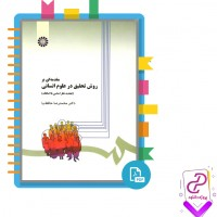 دانلود پی دی اف کتاب مقدمه ای بر روش تحقیق در علوم انسانی دکتر محمدرضا حافظ نیا 381 صفحه PDF