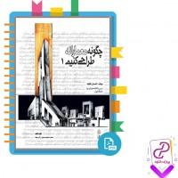 دانلود پی دی اف کتاب چگونه معمارانه طراحی کنیم جلد اول احسان طایفه 358 صفحه PDF