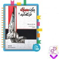 دانلود پی دی اف کتاب چگونه معمارانه طراحی کنیم جلد دوم احسان طایفه 77 صفحه PDF