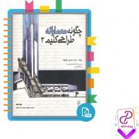 دانلود پی دی اف کتاب چگونه معمارانه طراحی کنیم جلد سوم احسان طایفه 270 صفحه PDF