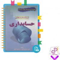 دانلود پی دی اف کتاب استاندارد های حسابداری 294 صفحه PDF