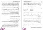 دانلود پی دی اف کتاب استاندارد های حسابداری 294 صفحه PDF-1