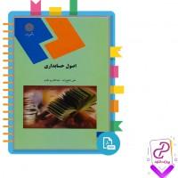 دانلود پی دی اف کتاب اصول حسابداری یک (عبدالکریم مقدم و علی شفیع زاده) 347 صفحه PDF