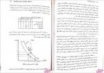 دانلود پی دی اف کتاب اصول علم اقتصاد 2 (اقتصاد کلان) 370 صفحه PDF-1