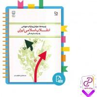 دانلود پی دی اف کتاب انقلاب اسلامی ایران (مصطفی ملکوتیان) 259 صفحه PDF
