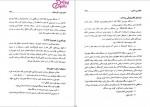 دانلود پی دی اف کتاب بانکداری داخلی (1) 603 صفحه PDF-1