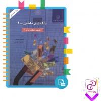 دانلود پی دی اف کتاب بانکداری داخلی (1) 603 صفحه PDF