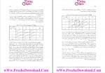 دانلود پی دی اف کتاب تحقیق در عملیات (2) عادل آذر رشته مدیریت دولتی 290 صفحه PDF-1