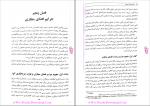 دانلود پی دی اف کتاب حقوق فضای مجازی دکتر مصطفی السان 236 صفحه PDF-1