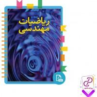 دانلود پی دی اف کتاب مهندسی ریاضیات 405 صفحه PDF