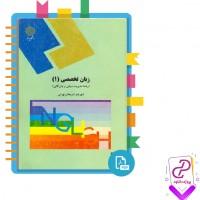 دانلود پی دی اف کتاب زبان تخصصی (1) شهربانو ثمربخش تهرانی 113 صفحه PDF