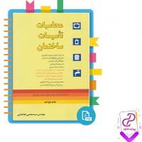 دانلود پی دی اف کتاب محاسبات تأسیسات ساختمان طباطبایی 542 صفحه PDF