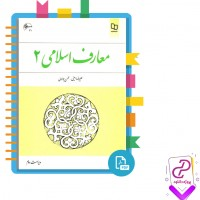 دانلود پی دی اف کتاب معارف اسلامی 2 ویراست دوم 182 صفحه PDF