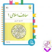دانلود پی دی اف کتاب معارف اسلامی 1 ویراست دوم 199 صفحه PDF