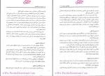 دانلود پی دی اف کتاب پول ، ارز و بانکداری فرجی 459 صفحه PDF-1