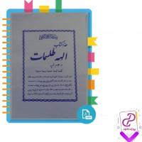 دانلود پی دی اف کتاب الهه طلسمات 102 صفحه PDF