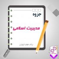 دانلود پی دی اف جزوه مدیریت اسلامی 201 صفحه PDF