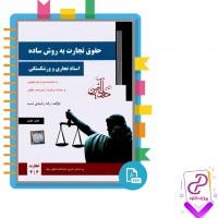 دانلود پی دی اف کتاب حقوق تجارت به روش ساده 220 صفحه PDF