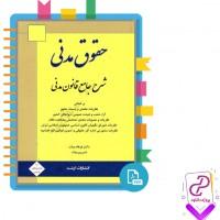 دانلود پی دی اف کتاب شرح حال جامع قانون مدنی 272 صفحه PDF
