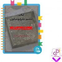 دانلود پی دی اف کتاب ترجمه رستاخیز مردگان 32 صفحه PDF