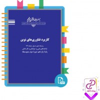 دانلود پی دی اف کتاب فناورهای نوین 160 صفحه PDF