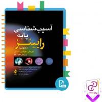 دانلود پی دی اف کتاب آسیب شناسی رابینز دکتر علیرضا فتح اللهی 510 صفحه PDF