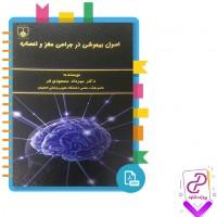 دانلود پی دی اف کتاب اصول بیهوشی در جراحی مغز و اعصاب 405 صفحه PDF