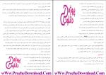 دانلود پی دی اف کتاب اطلس تاریخ ایران 238 صفحه PDF-1
