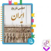 دانلود پی دی اف کتاب اطلس تاریخ ایران 238 صفحه PDF