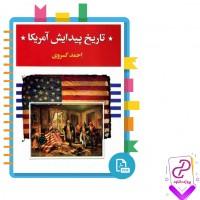 دانلود پی دی اف کتاب تاریخ پیدایش آمریکا احمد کسروی 292 صفحه PDF