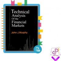 دانلود پی دی اف کتاب تحلیل تکنیکال در بازار سرمایه جان مورفی 585 صفحه PDF
