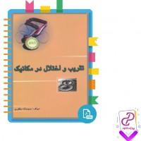 دانلود پی دی اف کتاب تقریب و اختلال در مکانیک حجت اله مظفری 248 صفحه PDF